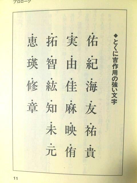 yoikanji
