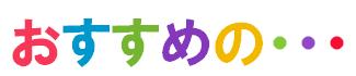 話題・ニュース&雑学【おすすめの.com】